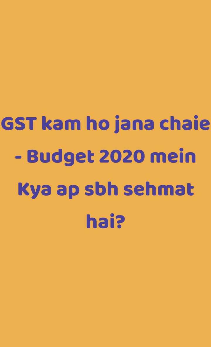 📃 बजट 2020 - GST kam ho jana chaie - Budget 2020 mein Kya ap sbh sehmat hai ? - ShareChat
