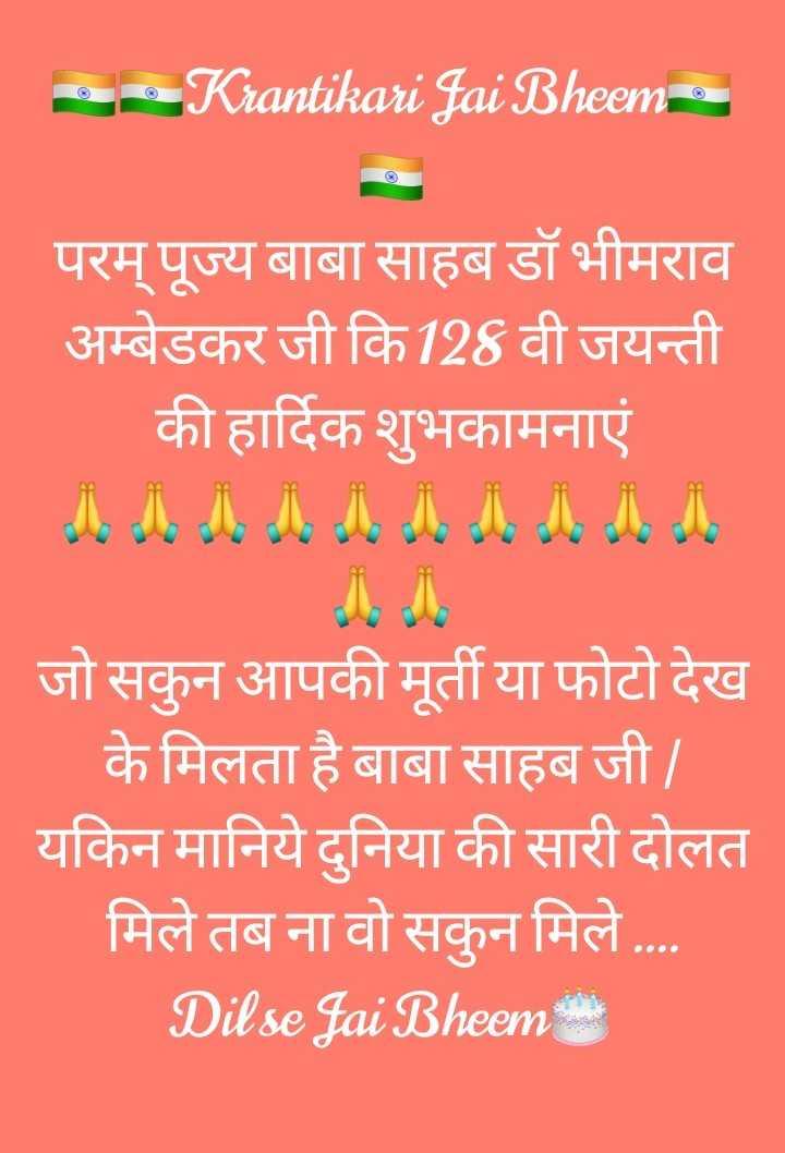 💐बधाई और शुभकामनाएं - Krantikari Jai Bheem परम् पूज्य बाबा साहब डॉ भीमराव अम्बेडकर जी कि 128 वी जयन्ती की हार्दिक शुभकामनाएं जो सकुन आपकी मूर्ती या फोटो देख _ _ के मिलता है बाबा साहब जी / यकिन मानिये दुनिया की सारी दोलत मिले तब ना वो सकुन मिले . . . . Dilse Jai Bheem - ShareChat