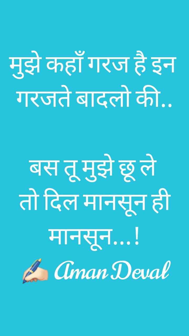 बरसात के दिन आये - मुझे कहाँ गरज है इन गरजते बादलो की . . बस तू मुझे छू ले । तो दिल मानसून ही मानसून . . . ! Aman Deval - ShareChat