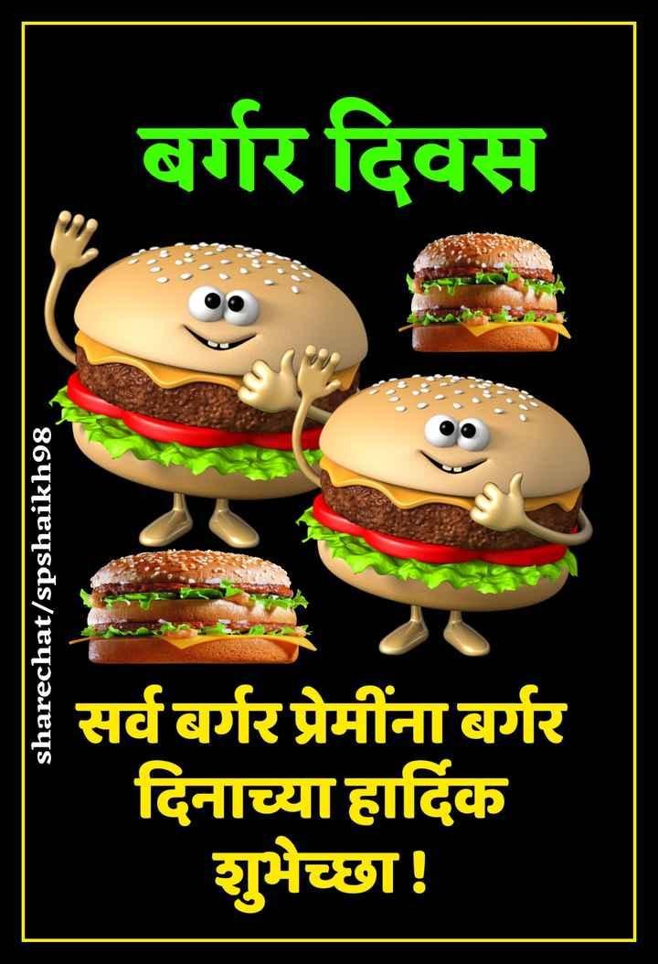 🍔 बर्गर दिवस - बर्गर दिवस sharechat / spshaikh98 सर्व बर्गर प्रेमींना बर्गर दिनाच्या हार्दिक शुभेच्छा ! - ShareChat