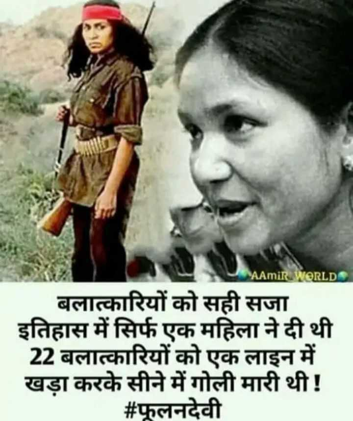 🚫बलात्कार मुक्त भारत - AAmiR WORLD बलात्कारियों को सही सजा इतिहास में सिर्फ एक महिला ने दी थी 22 बलात्कारियों को एक लाइन में खड़ा करके सीने में गोली मारी थी ! # फूलनदेवी - ShareChat
