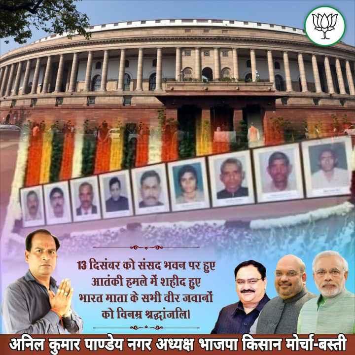 बलिदान दिवस - 13 दिसंबर को संसद भवन पर हुए आतंकी हमले में शहीद हुए भारत माता के सभी वीर जवानों को विनम्र श्रद्धांजलि । अनिल कुमार पाण्डेय नगर अध्यक्ष भाजपा किसान मोर्चा - बस्ती - ShareChat
