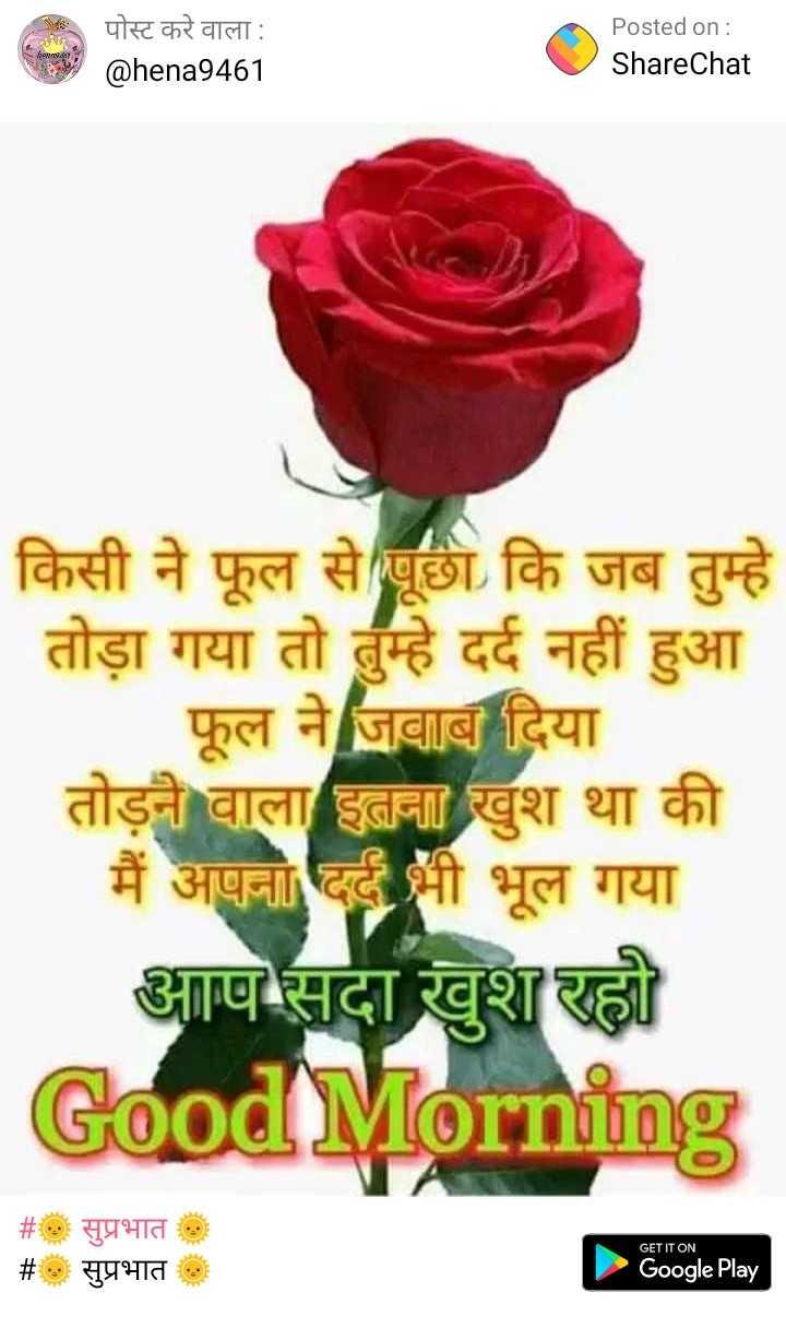 बसंत उत्सव 2019 - पोस्ट करे वाला : @ hena9461 Posted on : ShareChat Sharechat किसी ने फूल से पूछा कि जब तुम्हे तोड़ा गया तो तुम्हे दर्द नहीं हुआ फूल ने जवाब दिया तोड़ने वाला इतना खुश था की मैं अपना दर्द भी भूल गया आप सदा खुश रहो Good Morning # सुप्रभात # . सुप्रभात GET IT ON Google Play - ShareChat