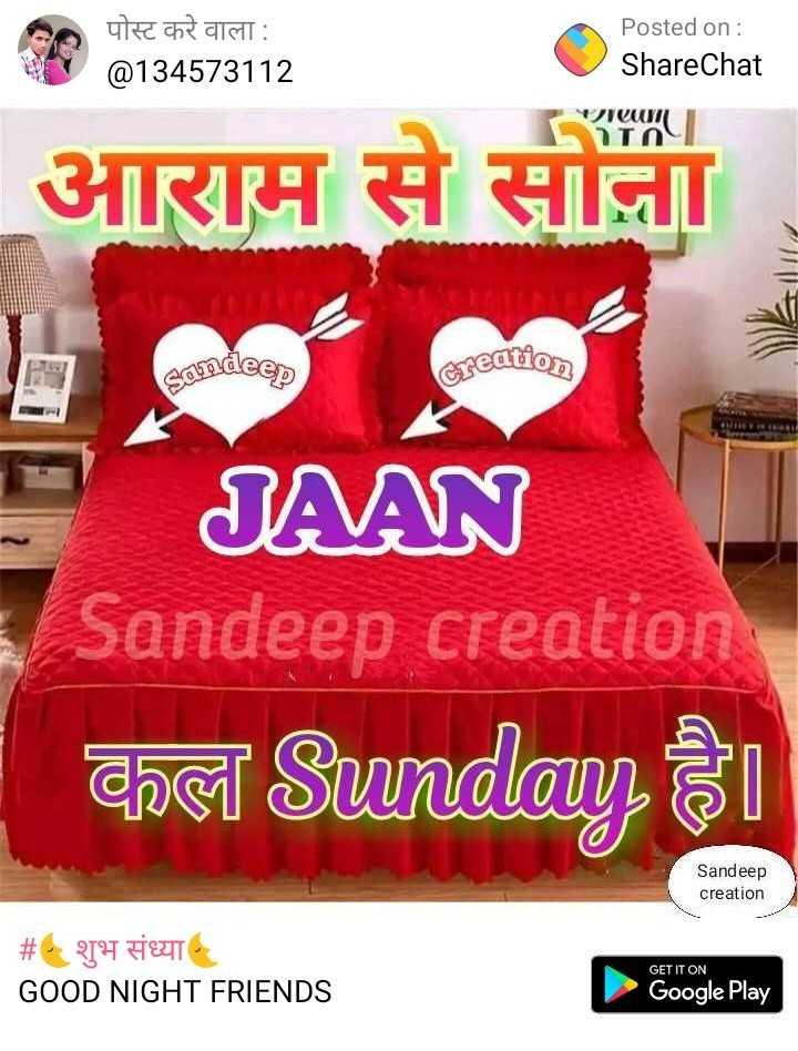 बसंत उत्सव 2019 - पोस्ट करे वाला : @ 134573112 Posted on : ShareChat uw TO आराम से सोना Sandeep creation JAAN Sandeep creation - कला Suundlany है । Sandeep creation _ _ # - शुभ संध्या GOOD NIGHT FRIENDS GET IT ON Google Play - ShareChat