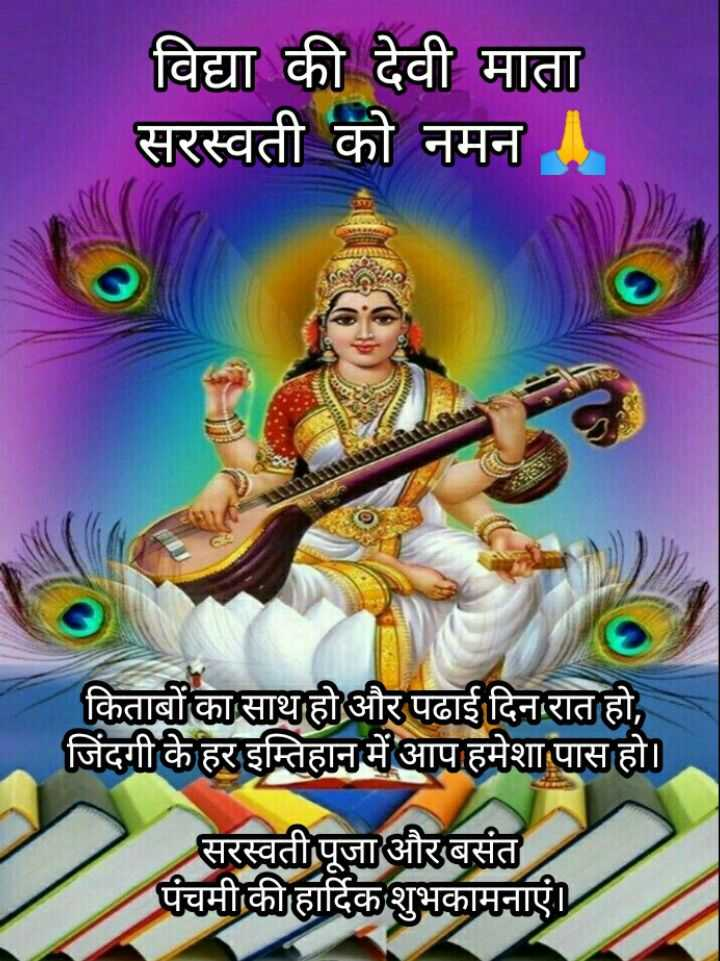 😊 बसंत पंचमी शुभकामनाएं 🌸 - विद्या की देवी माता सरस्वती को नमन । BAHIAN किताबों का साथ ही और पढाई दिन रात हो , जिंदगी के हर इम्तिहान में आप हमेशा पास हो । सरस्वती पूजा और बसंत - पंचमी की हार्दिक शुभकामनाएं । - ShareChat