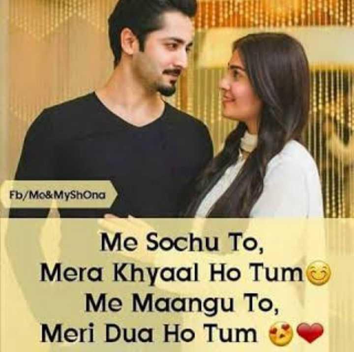 😘बस तुम और मैं - Fb / Mo & MyShona Me Sochu To , Mera Khyaal Ho Tum Me Maangu To , Meri Dua Ho Tum - ShareChat