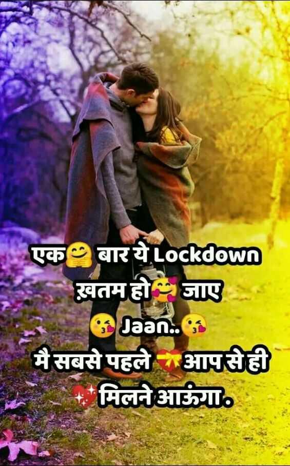 😘बस तुम और मैं - एक बार ये Lockdown ख़तम हो जाए Jaan . . मै सबसे पहले आप से ही * ' मिलने आऊंगा . - ShareChat