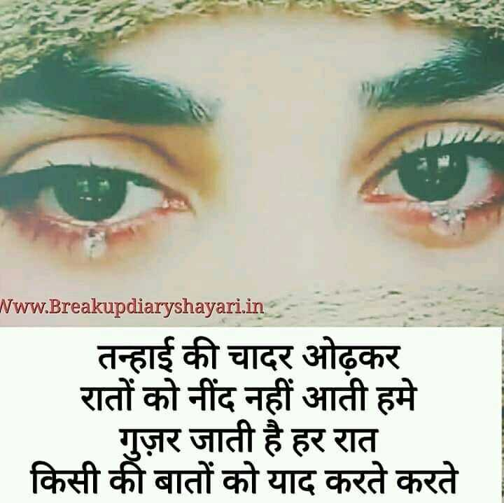 😥 बहते आंसू - www . Breakupdiaryshayari . in - तन्हाई की चादर ओढ़कर रातों को नींद नहीं आती हमे गुज़र जाती है हर रात _ _ किसी की बातों को याद करते करते - ShareChat