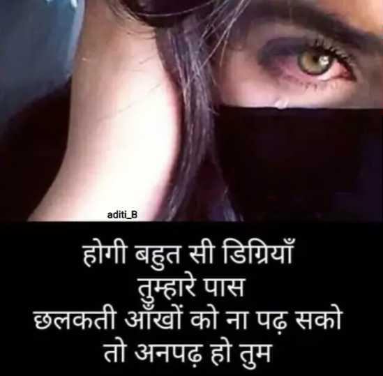😥 बहते आंसू - aditi _ B होगी बहुत सी डिग्रियाँ तुम्हारे पास छलकती आँखों को ना पढ़ सको तो अनपढ़ हो तुम - ShareChat