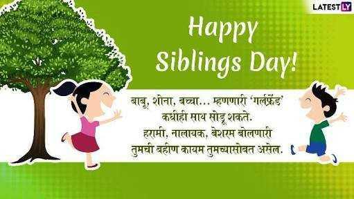 👸बहिण दिवस - LATESTLY Happy Siblings Day ! बाबू , शोना , बच्चा . . . म्हणणारी ' गर्लफ्रेंड | कधीही साथ सोडू शकते . , नालायक , बेशरम बोलणारी तुमची बहीण कायम तुमच्यासोबत असेल . । । - ShareChat