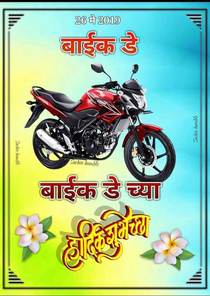 🛵बाईक डे - 28 / 2019 ) बाईक है Sachin kanble Sachin kanible Sachin kan ble बाईक है । - ShareChat