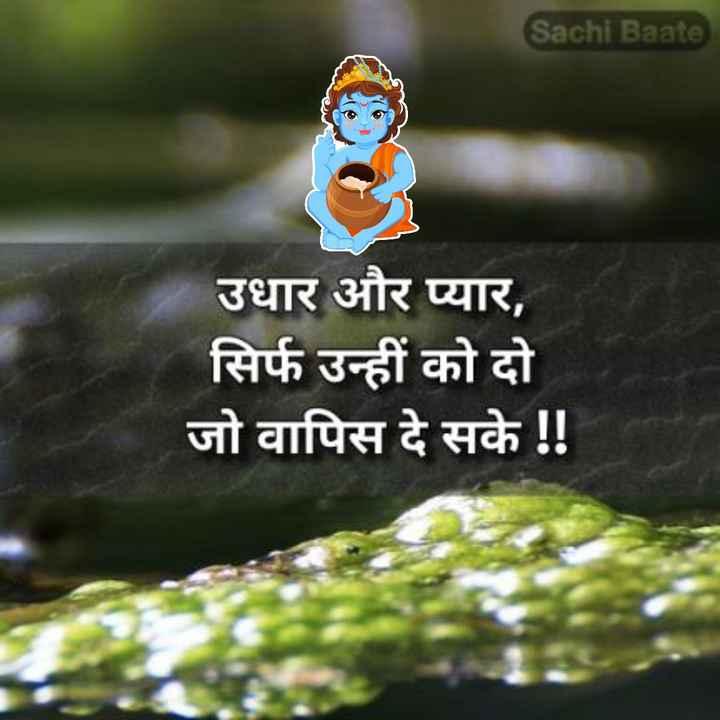 💓 बातें दिलों की - Sachi Baate उधार और प्यार , सिर्फ उन्हीं को दो जो वापिस दे सके ! ! - ShareChat