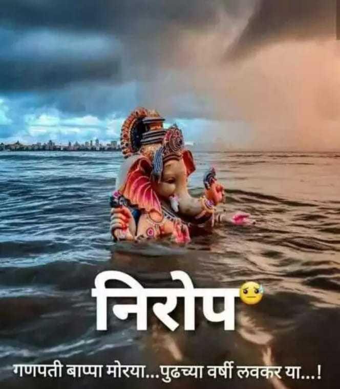 बाप्पा मोरया - निरोप - गणपती बाप्पा मोरया . . . पुढच्या वर्षी लवकर या . . . ! - ShareChat