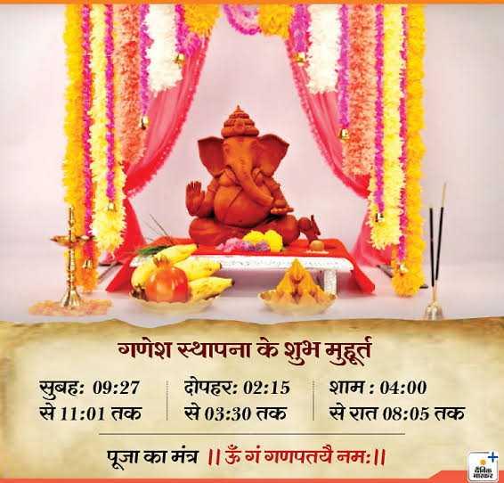 बाप्पा मोरया - गणेश स्थापना के शुभ मुहूर्त सुबहः 09 : 27 दोपहर : 02 : 15 शाम : 04 : 00 से 11 : 01 तक से 03 : 30 तक सेरात 08 : 05 तक पूजा का मंत्र ॥ ऊँगं गणपतयै नमः । - ShareChat