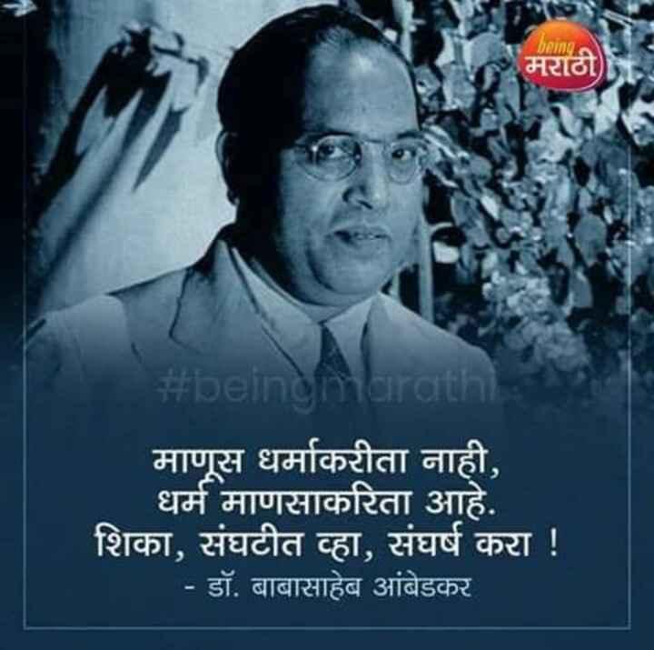 📜बाबांचे प्रेरणादायक विचार - beinger मराठी ) # being marathi माणूस धर्माकरीता नाही धर्म माणसाकरिता आहे . शिका , संघटीत व्हा , संघर्ष करा ! - डॉ . बाबासाहेब आंबेडकर - ShareChat