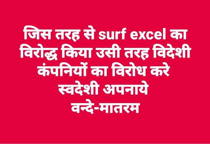 🚫बायकॉट सर्फ एक्सेल🚫 - जिस तरह से surf excel का विरोद्ध किया उसी तरह विदेशी कंपनियों का विरोध करे स्वदेशी अपनाये वन्दे - मातरम - ShareChat