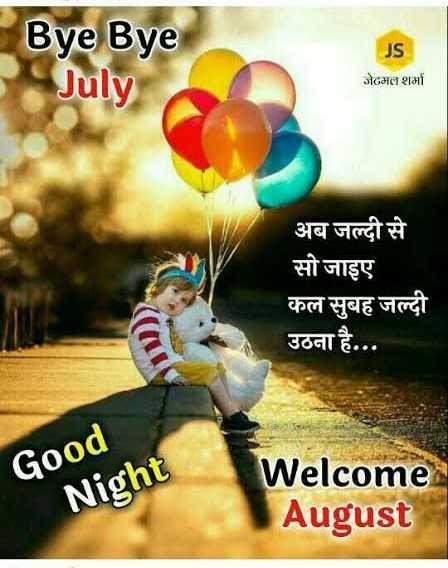 🖐 बाय बाय जुलाई - Bye Bye JS July जेमत शर्मा अब जल्दी से सो जाइए कल सुबह जल्दी उठना है . . . Good Night Welcome August - ShareChat