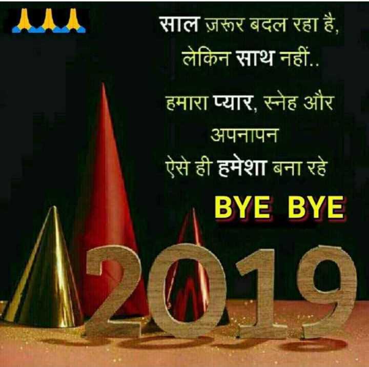 👋 बाय बाय 2019 - साल ज़रूर बदल रहा है , लेकिन साथ नहीं . . हमारा प्यार , स्नेह और अपनापन ऐसे ही हमेशा बना रहे । BYE BYE - / 12019 - ShareChat