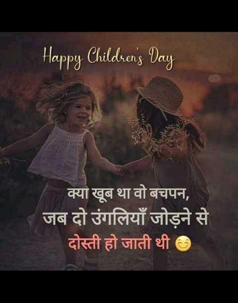 👶बाल दिवस - Happy Children ' s Day क्या खूब था वो बचपन , जब दो उंगलियाँ जोड़ने से दोस्ती हो जाती थी - ShareChat