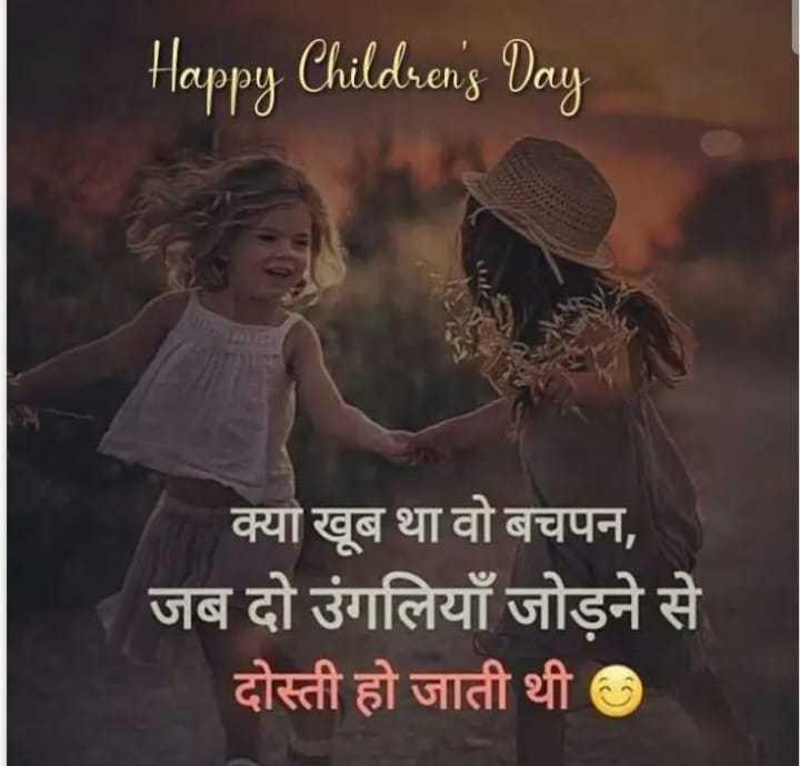 बाल दिवस - Happy Children ' s Day क्या खूब था वो बचपन , जब दो उंगलियाँ जोड़ने से दोस्ती हो जाती थी - ShareChat