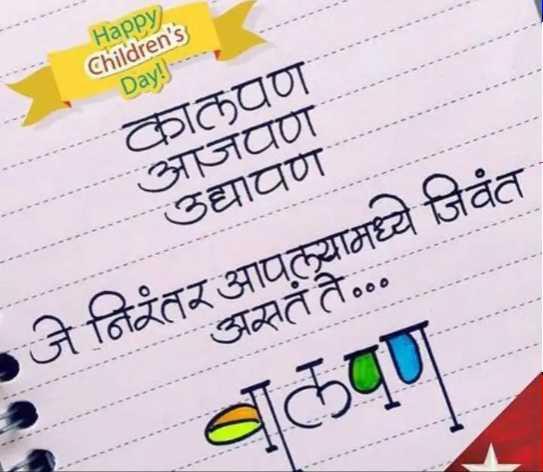 👶बाल दिवस - Happy Children ' s Day ! कालपण आजपण उद्यापण असतं ते . . . जे निरंतर आपल्यामध्ये जिवंत बालपण - ShareChat