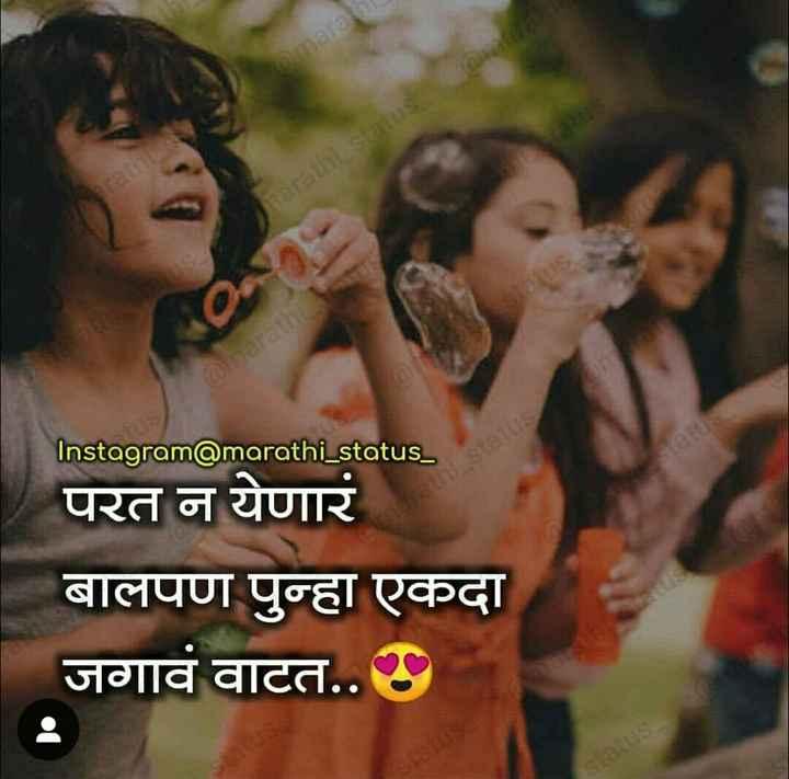 👶बाल दिवस - arathi statu marathi Instagram @ marathi _ status _ परत न येणारं बालपण पुन्हा एकदा जगावं वाटत . . - ShareChat