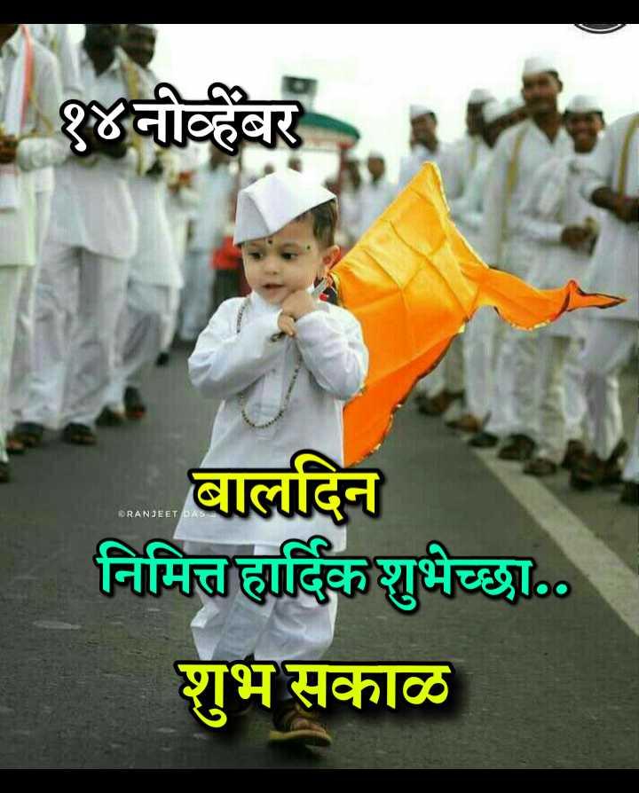 👶बाल दिवस - बालदिन निमित्त हार्दिक शुभेच्छा . . शुभ सकाळ - ShareChat