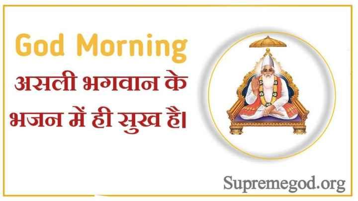 👦 बाल नरेंद्र - God Morning असली भगवान के भजन में हीसुख है । Supremegod . org - ShareChat