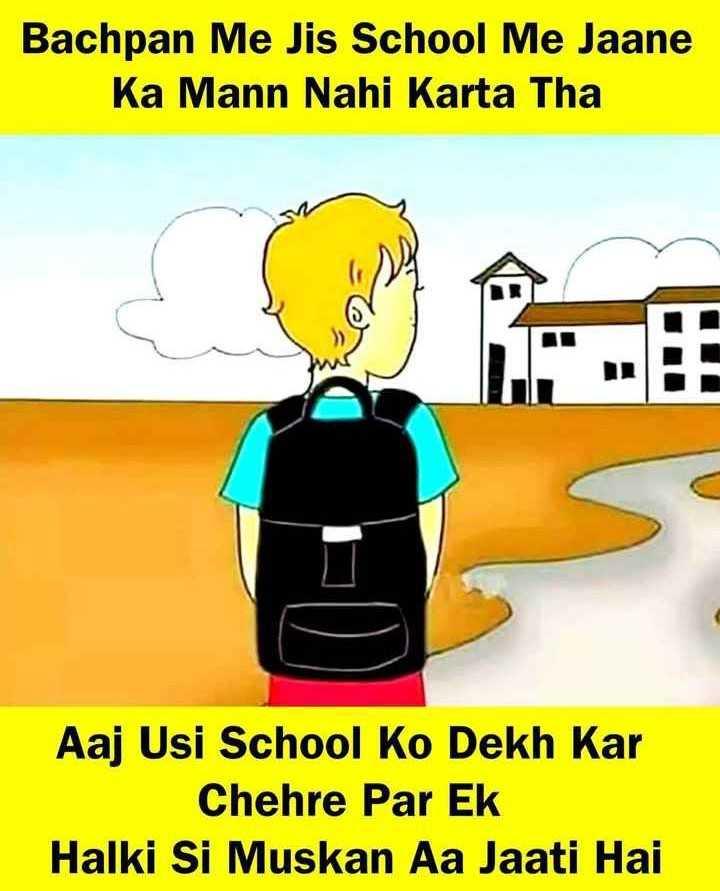👦🏻बालपण - Bachpan Me Jis School Me Jaane Ka Mann Nahi Karta Tha Aaj Usi School Ko Dekh Kar Chehre Par Ek Halki Si Muskan Aa Jaati Hai - ShareChat