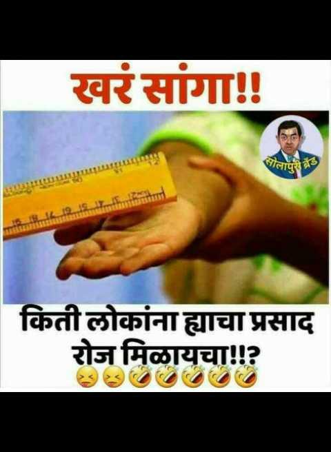 👦🏻बालपण - खरं सांगा ! ! सोलापरी किती लोकांना ह्याचा प्रसाद रोज मिळायचा ! ! ? - ShareChat