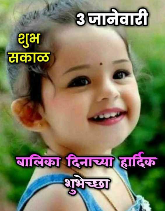 👌बाल संस्कार - 3जानेवारी शुभ सकाळ बालिका दिनाच्या हार्दिक গুঞ্জ - ShareChat