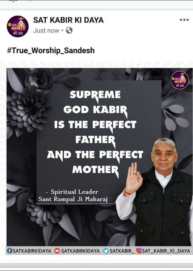 🙏 बालाजी दर्शन - SAT KABIR KI DAYA Just now . Cher की दवा # True _ Worship _ Sandesh की दवा SUPREME GOD KABIR IS THE PERFECT FATHER AND THE PERFECT MOTHER - Spiritual Leader Sant Rampal Ji Maharaj SATKABIRKIDAYA SATKABIRKIDAYA SATKABIR _ SAT _ KABIR _ KI _ DAYA - ShareChat