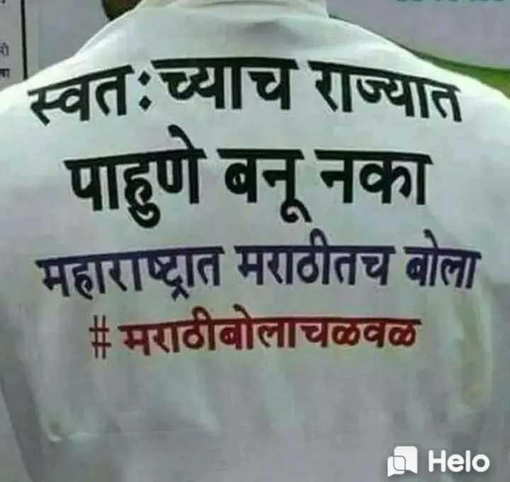 🚩बाळ ठाकरे - स्वतःच्याच राज्यात पाहुणे बनू नका महाराष्ट्रात मराठीतच बोला # मराठीबोलाचळवळ a - ShareChat