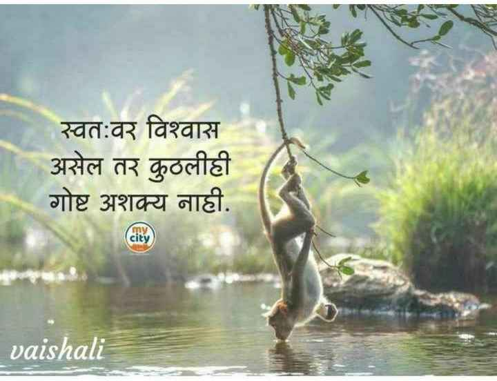 🚩बाळ ठाकरे - स्वत : वर विश्वास असेल तर कुठलीही गोष्ट अशक्य नाही . vaishali - ShareChat