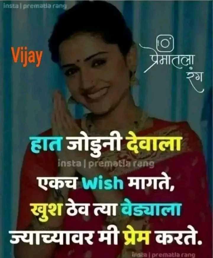 💕बावरे प्रेम हे - instal prematia rang Vijay प्रेमातला instal premalla rang हात जोडुनी देवाला एकच wish मागते , खुश ठेव त्या वेड्याला ज्याच्यावर मी प्रेम करते . instal prematla rang - ShareChat