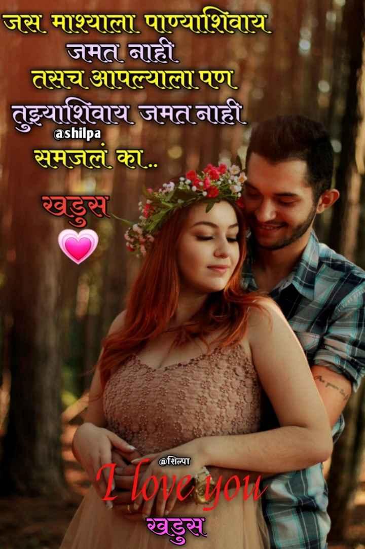 💕बावरे प्रेम हे - जसे माश्याला पाण्याशिवाय   जमत नाही तसेच आपल्याला पण तुझ्याशिवाय जमत नाही समजलं का . . खड़े ashilpa @ शिल्पा ( aशिल्पा खड़ - ShareChat