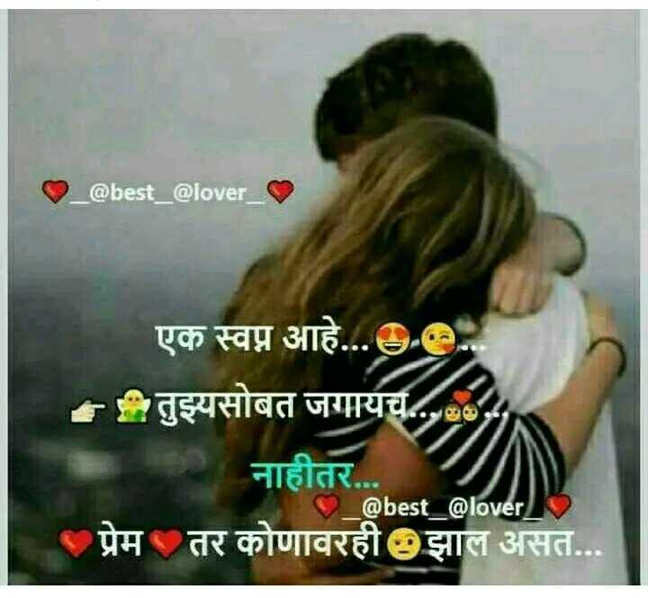 💕बावरे प्रेम हे - _ @ best _ @ lover _ एक स्वप्न आहे . . . . . - तुझ्यसोबत जगायच . . . नाहीतर . .   प्रेम तर कोणावरही झाल असत . . . @ best @ lover - ShareChat