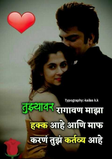 💕बावरे प्रेम हे - Typography : - kailas k . k तुझ्यावर रागावण माझा हक्क आहे आणि माफ करणं तुझं कर्तव्य आहे । - ShareChat