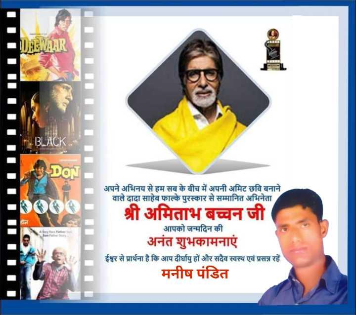 बिग बी अमिताभ बच्चन - ShareChat