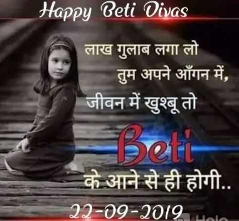 👩 बिज़नेस वुमेन दिवस - Happy Beti Divas लाख गुलाब लगा लो तुम अपने आँगन में , जीवन में खुश्बू तो के आने से ही होगी . . 22 - 09 - 2019 - ShareChat