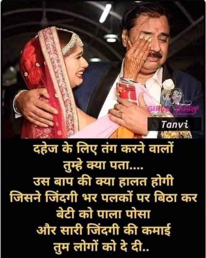 💖बिटिया की विदाई - GIRUARY Tanvi 4TAMA दहेज के लिए तंग करने वालों तुम्हे क्या पता . . . . - उस बाप की क्या हालत होगी जिसने जिंदगी भर पलकों पर बिठा कर बेटी को पाला पोसा और सारी जिंदगी की कमाई तुम लोगों को दे दी . . - ShareChat