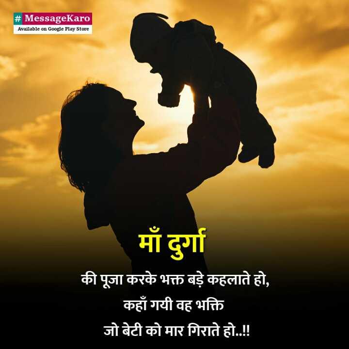 👧🏻बिटिया रानी - # MessageKaro Available on Google Play Store माँ दुर्गा की पूजा करके भक्त बड़े कहलाते हो , कहाँ गयी वह भक्ति जो बेटी को मार गिराते हो . . ! ! - ShareChat