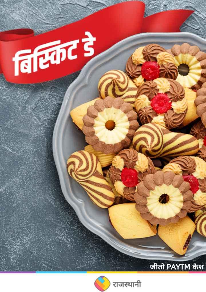 बिस्कुट दिवस - बिस्किट के जीतो PAYTM कैश राजस्थानी - ShareChat