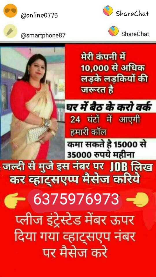 🌺 🙏 बिस्मिल्लाह खान पुण्यतिथि - @ online0775 ShareChat @ smartphone87 ShareChat परमल के करीब मेरी कंपनी में 10 , 000 से अधिक लड़के लड़कियों की जरूरत है घर में बैठकेकरोवर्क 24 घंटों में आएगी हमारी कॉल कमा सकते है 15000 से 35000 रुपये महीना जल्दी से मुजे इस नंबर पर JOB लिख कर व्हाट्सएप्प मैसेज करिये 66375976973 , प्लीज इंट्रेस्टेड मेंबर ऊपर दिया गया व्हाट्सएप नंबर पर मैसेज करे - ShareChat