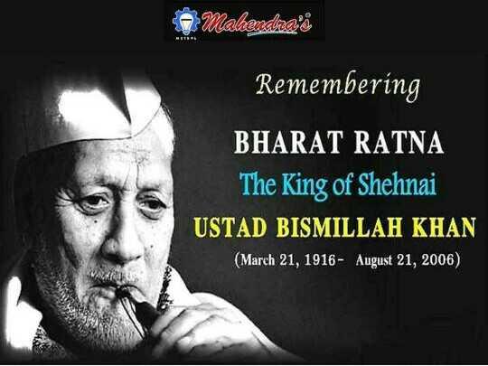 🌺 🙏 बिस्मिल्लाह खान पुण्यतिथि - Malendra ' s Remembering BHARAT RATNA The King of Shehnai USTAD BISMILLAH KHAN ( March 21 , 1916 - August 21 , 2006 ) - ShareChat