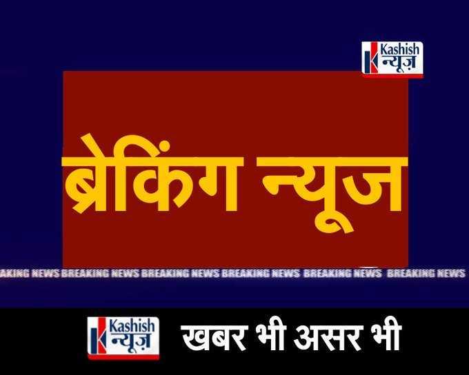 🗞बिहार: गरमी के कारण लागल 144 धारा🔥 - Kashish न्यूज़ ब्रेकिंग न्यूज BEING NEWS BREAKING NEWS BREAKING NEWS BREAKING NEWS BREAKING NEWS BREAKING NEWS ज़ खबर भी असर भी - ShareChat