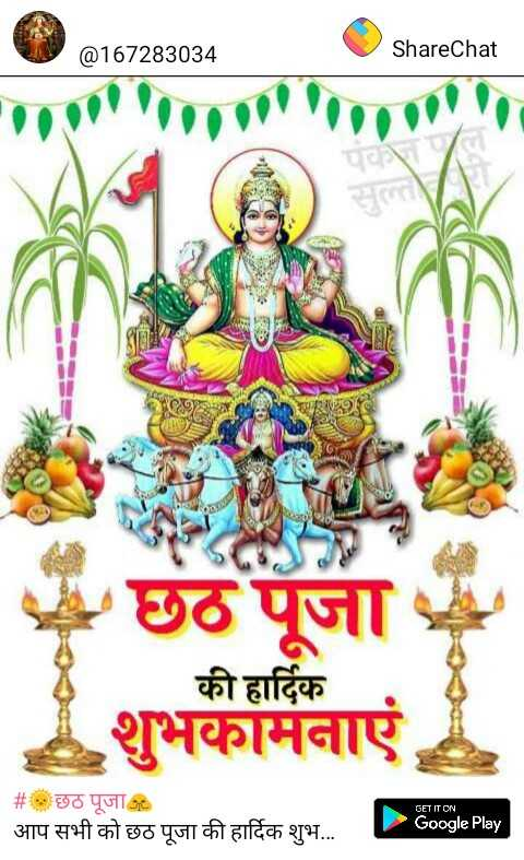 🌇बिहार दर्षन🚂 - @ 167283034 ShareChat रONDO HEALANDOMont छठ पूजा की हार्दिक शुभकामनाएं # छठ पूजा आप सभी को छठ पूजा की हार्दिक शुभ . . . GET IT ON Google Play - ShareChat