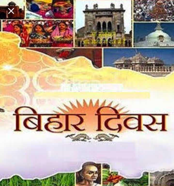 🎉 बिहार दिवस - बिहार दिवस - ShareChat