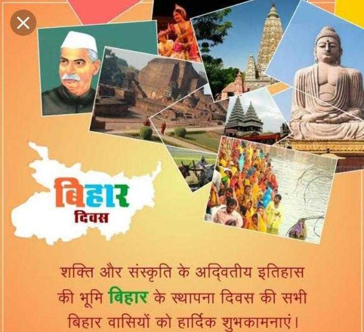 🎉 बिहार दिवस - वहार दिवस शक्ति और संस्कृति के अद्वितीय इतिहास की भूमि बिहार के स्थापना दिवस की सभी बिहार वासियों को हार्दिक शुभकामनाएं । - ShareChat