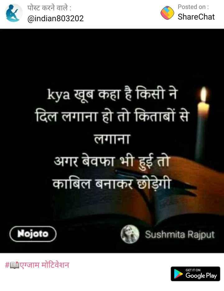 🔖 बिहार बोर्ड 12वीं रिजल्ट 2019 - पोस्ट करने वाले : @ indian803202 Posted on : ShareChat kya खूब कहा है किसी ने दिल लगाना हो तो किताबों से ॥ लगाना अगर बेवफा भी हुई तो काबिल बनाकर छोड़ेगी Nojoto Sushmita Rajput # एग्जाम मोटिवेशन GET IT ON Google Play - ShareChat
